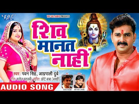 Pawan Singh, Aamrapali Dubey (2018) सुपरहिट काँवर गीत - Shiv Manat Nahi - Bhojpuri Kanwar Songs