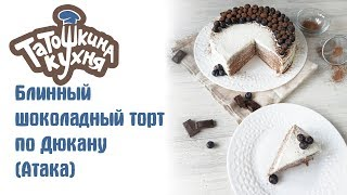 Блинный торт БЕЗ ДУХОВКИ по Дюкану (Атака) ПП рецепт БЕЗ МУКИ  Diet Pancake chocolate cake