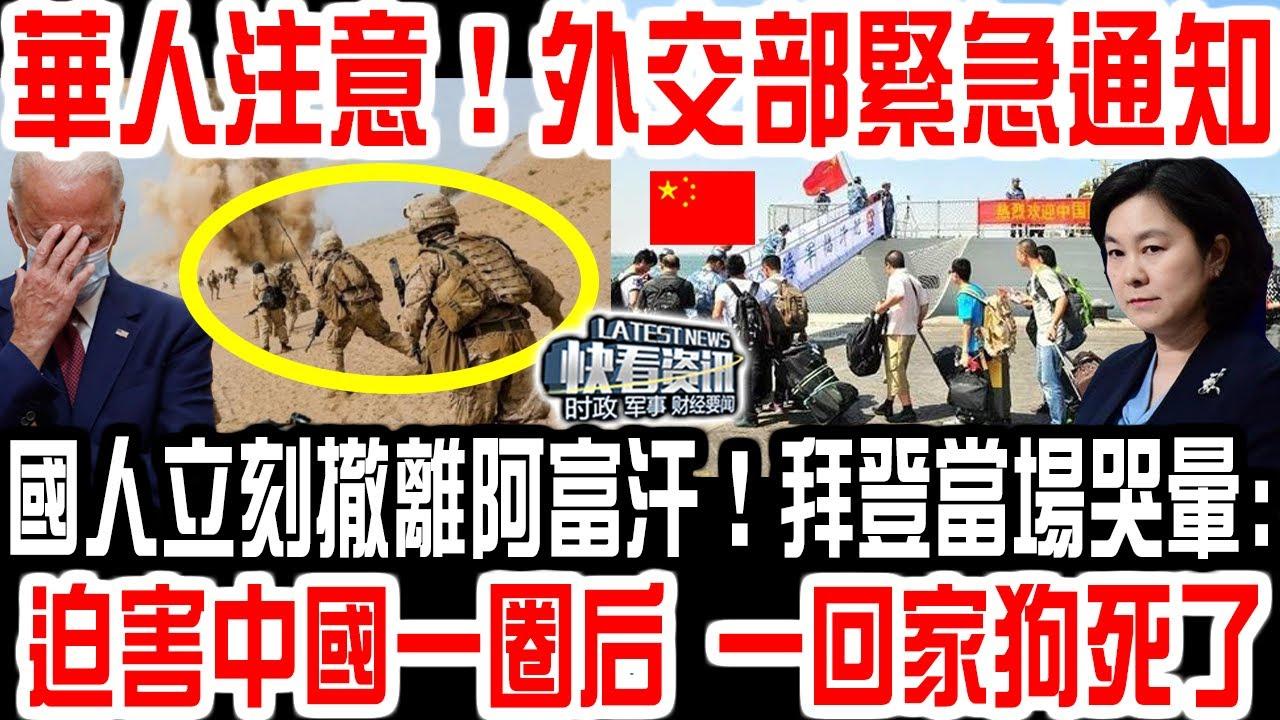 全體華人注意!外交部緊急通知!中國人立刻撤離!拜登欲哭無淚:到歐洲迫害中國一圈后,一回家狗死了!