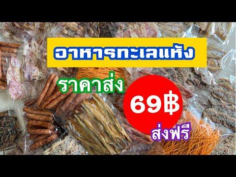 อาหารทะเลแห้ง ราคาส่ง 69฿ทุกรายการ แอดไลน์สั่งซื้อ 0887353720