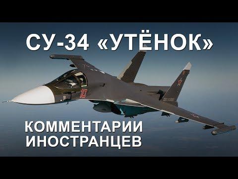 Су-34 «Утёнок» истребитель-бомбардировщик