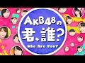 【第31回】AKB48の君、誰?