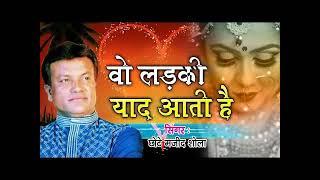 wo ladki yaad aati hai gahzal Chote Majid Singer ye Duniya piyar ke kisse mujhe jab bhi sunati he
