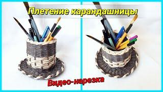 ✏️Карандашница своими руками! Видео-нарезка трансляции по плетению из газет от 11.01.18