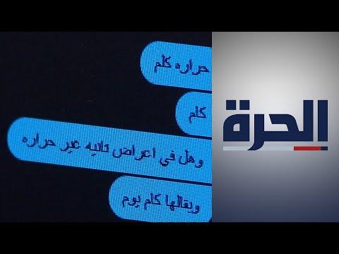 مستشفى افتراضي في مصر لعلاج مصابي فيروس كورونا  - نشر قبل 10 ساعة