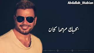 حالات واتس عمرو دياب بحبك انا 💙💃