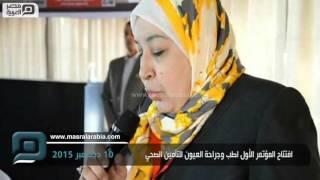 مصر العربية |افتتاح المؤتمر الأول لطب وجراحة العيون للتأمين الصحي