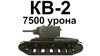 КВ-2. 7500 урона. 2726 чистого опыта!