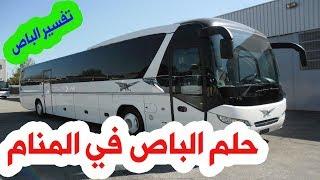الباص في المنام للرجل والمرأة الحامل - تفسير حلم الباص والاتوبيس الابيض - تفسير رؤية ركوب الباص