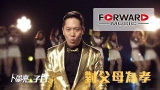 卜學亮(阿亮)【子曰 超激版!】官方高畫質MV