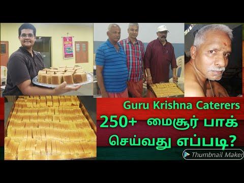 மைசூர் பாக்கு எப்படி செய்வது என்று தெரிந்து கொள்ளலாம். Mysore Pak by Guru krishna Caterers.