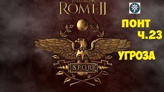 Rome 2 Total war. Понтийское царство. Ч.23. Угроза.