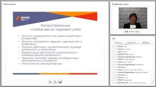 Кадровый аудит своими силами(, 2014-05-30T07:51:03.000Z)