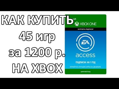 Как купить подписку ea access на xbox one
