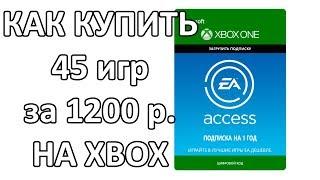 пОКУПКА EA ACCESS для XBOX ONE с КЕШБЕКОМ