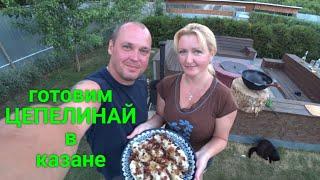 """Готовим литовское блюдо """"Цепелинай"""" в казане."""