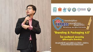 "TSC Express ครั้งที่ 2 : ""Branding & Packaging 4.0"" โดย คุณชัยฤกษ์ สอนเจริญ"
