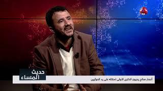 مصير تركة صالح السياسية والعسكرية والمالية والبرلمانية. وموقعها من الشرعية والتحالف |حديث المساء