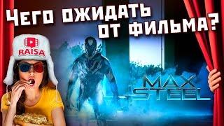 Макс Стил/ Max Steel. Чего ожидать от фильма.