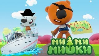 Мимимишки - Пиратская история / Детский уголок / Kids'Corne / Книжка