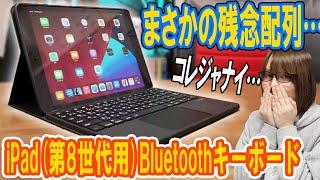 【悲報】まさかの超特殊配列!?iPad(8世代用)日本語キーボードがヤバすぎ【ガジェット】