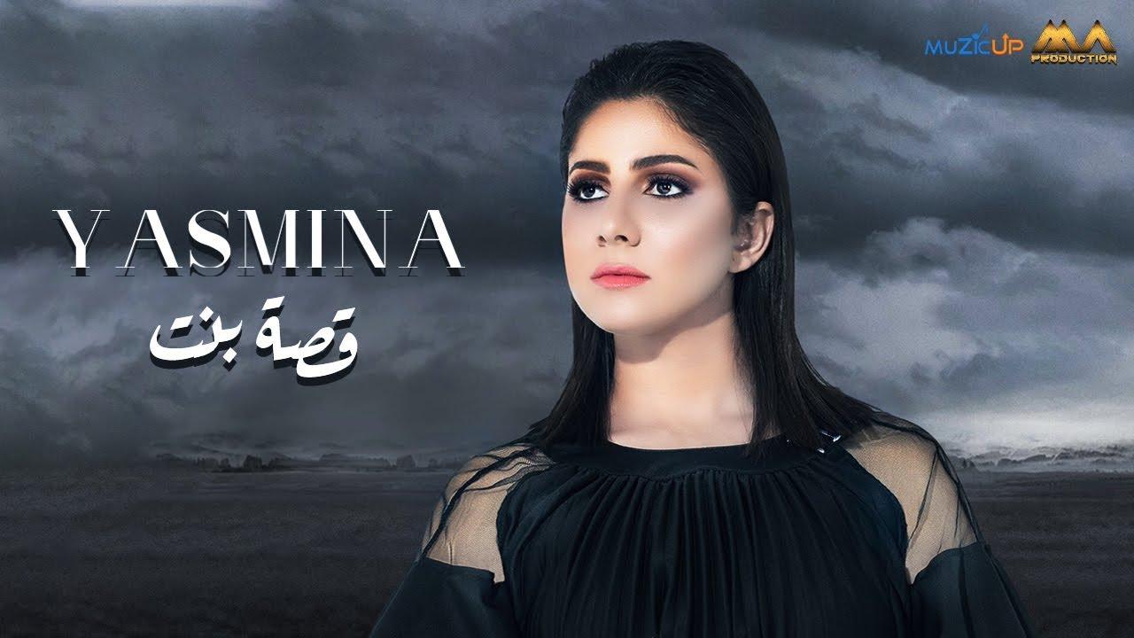 ياسمينا - يا مجنون مش انا ليلي | Yasmina - Ya Magnon Msh Ana Laila - YouTube