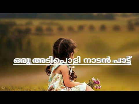 Enthinadi Poonkodiy BGM അടിപൊളി നാടൻ പാട്ട്