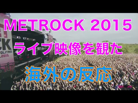 METROCK 2015のBABYMETALのライブ動画でMOAMETALがとったある行動に、海外のメイトが感激