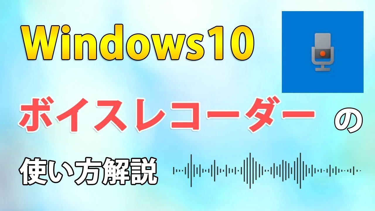 レコーダー windows ボイス
