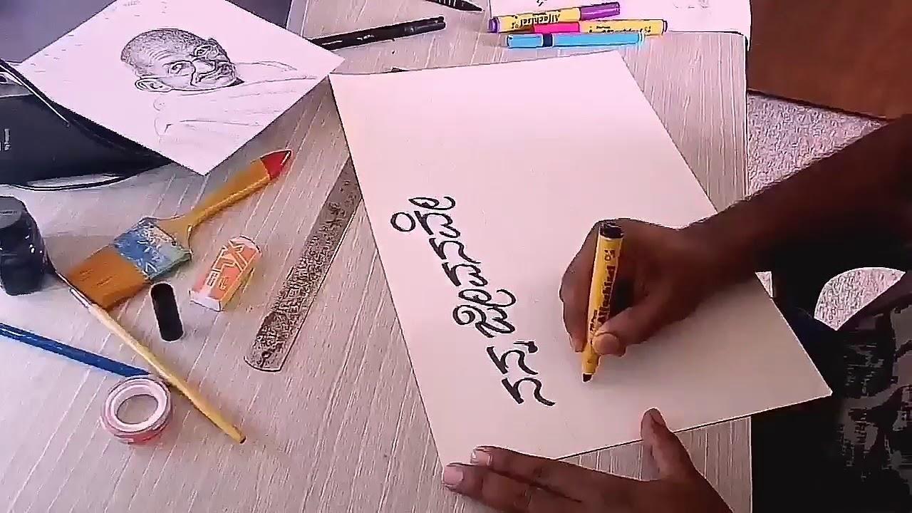 Kannada Calligraphy 2