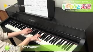 愛について~Agape~ / 梅林 太郎 : ピアノ(ソロ) / 上級