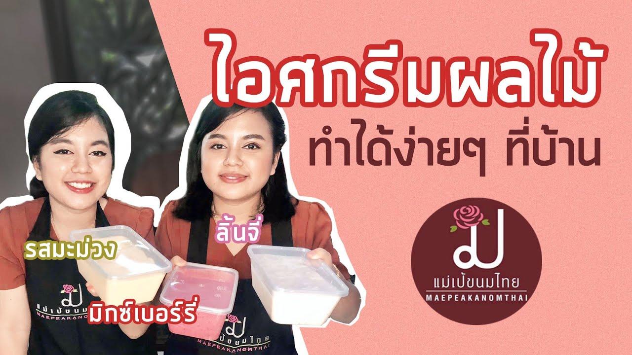 ไอศครีมผลไม้ ทำเองได้ง่ายๆที่บ้าน  แม่เป้ขนมไทย EP.1