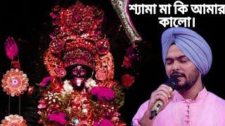   শ্যামা মা কি আমার কালোরে    Shyama maa ki amar   GuruJeet Singh   Zee Bangla SaReGaMaPa