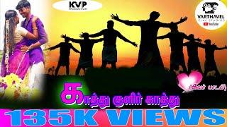 kathu kulir kathu (Tamil HD Covar Song 2020 Latest )