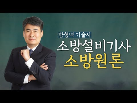 모아소방학원 소방설비기사 소방원론 1월 최신강의(시험대비 특강)