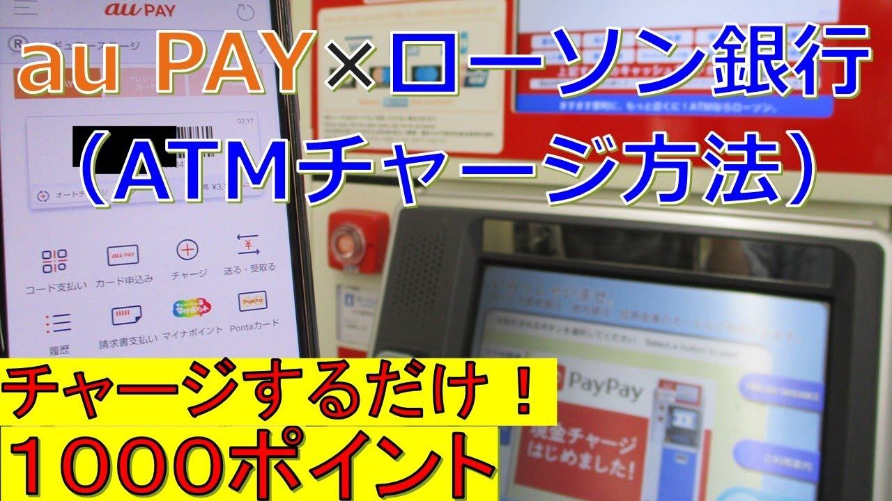 au PAYからローソン銀行ATMにチャージする方法と1000円分のポンタポイントがもらえるキャンペーン情報!注意点あり
