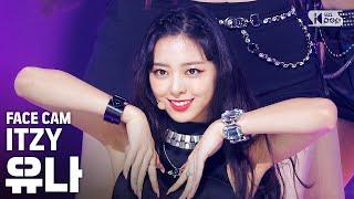 Download lagu [페이스캠4K] 있지 유나 'Not Shy' (ITZY YUNA FaceCam)│@SBS Inkigayo_2020.09.06.