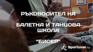 "Грозданка Ангелова - Балетна школа ""Бисер"""