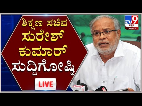 PUC Result   SureshKumar Press Meet   ಸುರೇಶ್ಕುಮಾರ್ ಸುದ್ದಿಗೋಷ್ಠಿ  Education Minister    TV9 Kannada