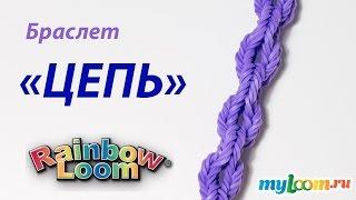 Браслет ЦЕПЬ из резинок Rainbow Loom Bands. Урок 196 | Chain bracelet Rainbow Loom
