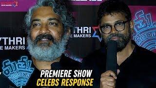Mathu Vadalara Premiere Show Celebs Response   SS Rajamouli   Sukumar   Sri Simha   Kaala Bhairava