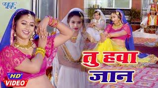 #Video तु हवा जान I Tu Hawa Jaan I #Chhotaki Thakurain 2020 Bhojpuri Superhit Movie Song