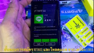 How to download app Lumia 625 easy 2017