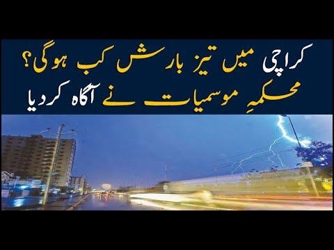 Massive Rain To Hit Karachi Today