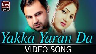 Yakka Yaran Da  Parwinder Bhola & Parveen Bharta  Latest Punjabi Song  Nav Punjabi