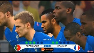 Uefa euro 2016 | penalty shootout | portugal vs france | final