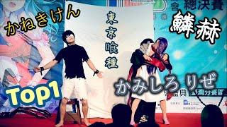 東京食屍鬼(東京喰種トーキョーグール,Tokyo Ghoul)- 2016 TCS Cosplay 高峰會冠軍總決賽(第一名