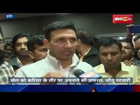 Indore News MP: खेल और उच्च शिक्षा मंत्री Jitu Patwari का जोरदार स्वागत | देखिए