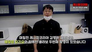 요기요 배달앱 / 레시피코리아 콜라보 촬영 두번째