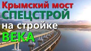 Крымский мост. Спецстрой на стройке века(, 2016-10-06T07:29:50.000Z)